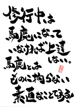 修行中~1.JPG